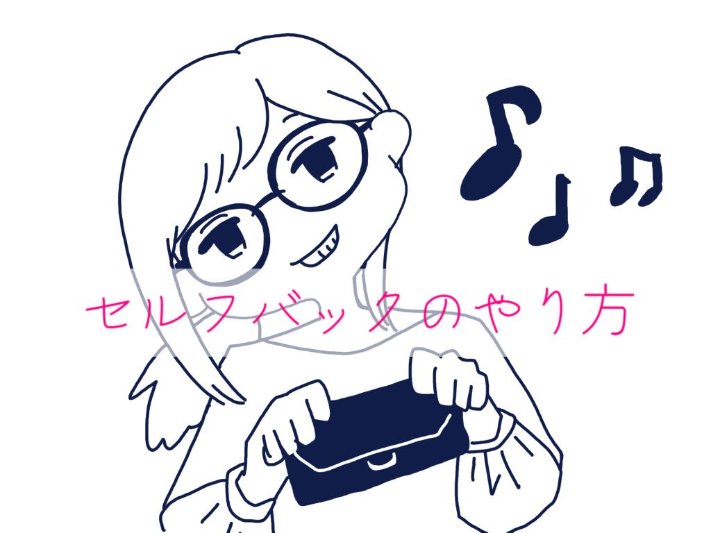 【審査なしで誰でもOK】ASPのセルフバックで数万円のおこづかいを稼ぐ方法アイキャッチ