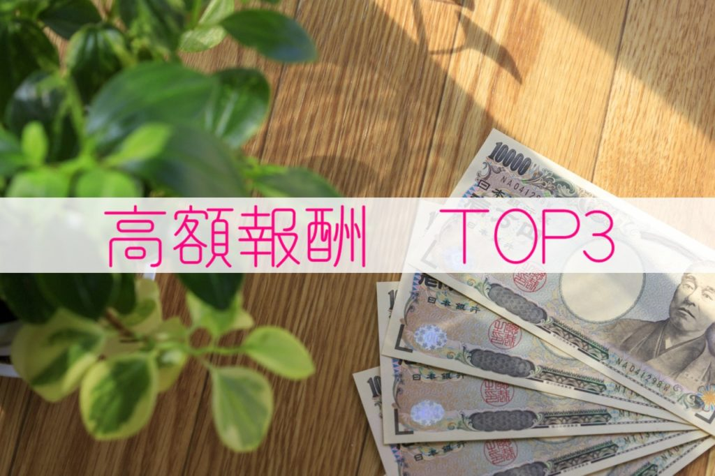 【合計40,000円】セルフバック(自己アフィリ)報酬が高額だった案件TOP3のアイキャッチ