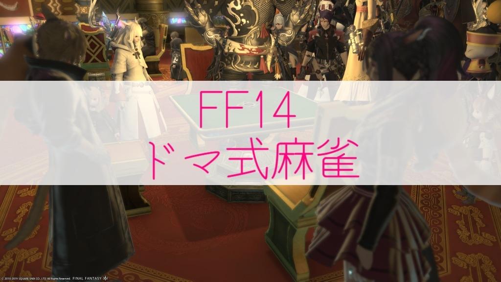 FF14ドマ式麻雀アイキャッチ