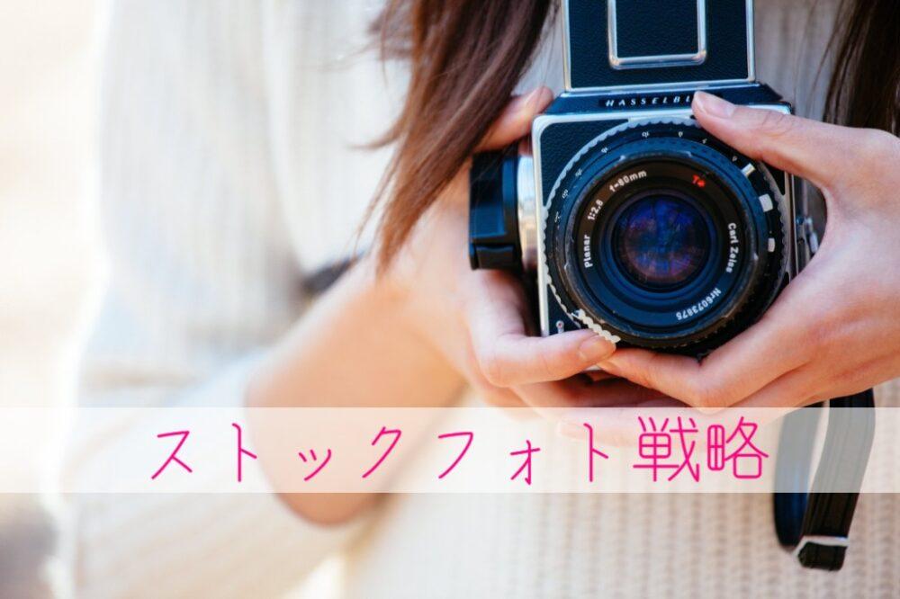 【写真AC】アマチュアでも戦える!ストックフォト戦略【孫子兵法】アイキャッチ