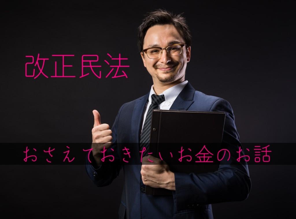 【改正民法】施行前におさえておきたいお金の話アイキャッチ