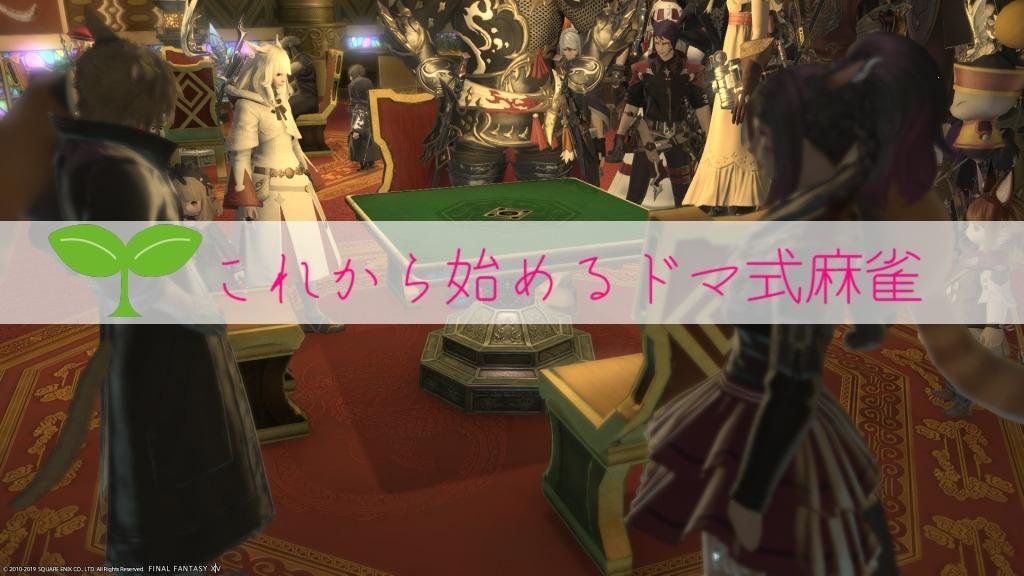 【初心者向け】これから始めるドマ式麻雀【FF14】アイキャッチ