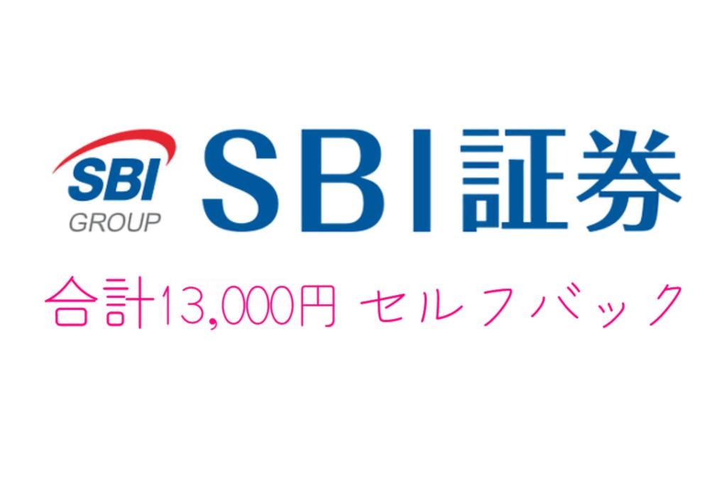 【合計13,000円】証券会社のセルフバック(自己アフィリエイト)はSBI証券で決まり!アイキャッチ