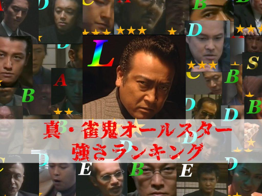 【全38キャラ参戦】真・雀鬼オールスター 強さランキングアイキャッチ