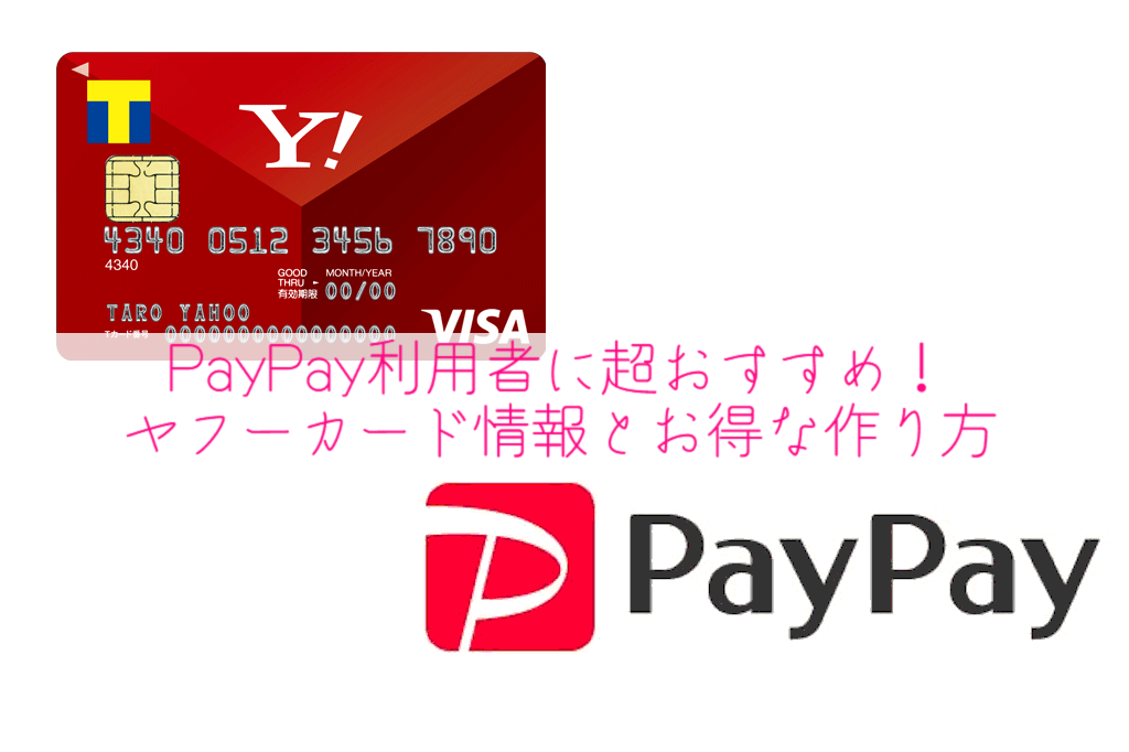 PayPay利用者に超おすすめ!ヤフーカード情報とお得な作り方アイキャッチ