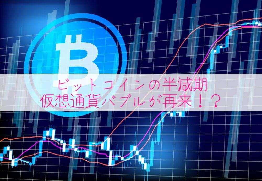 仮想通貨が再高騰!ビットコインの半減期でバブル再来となるか!?アイキャッチ