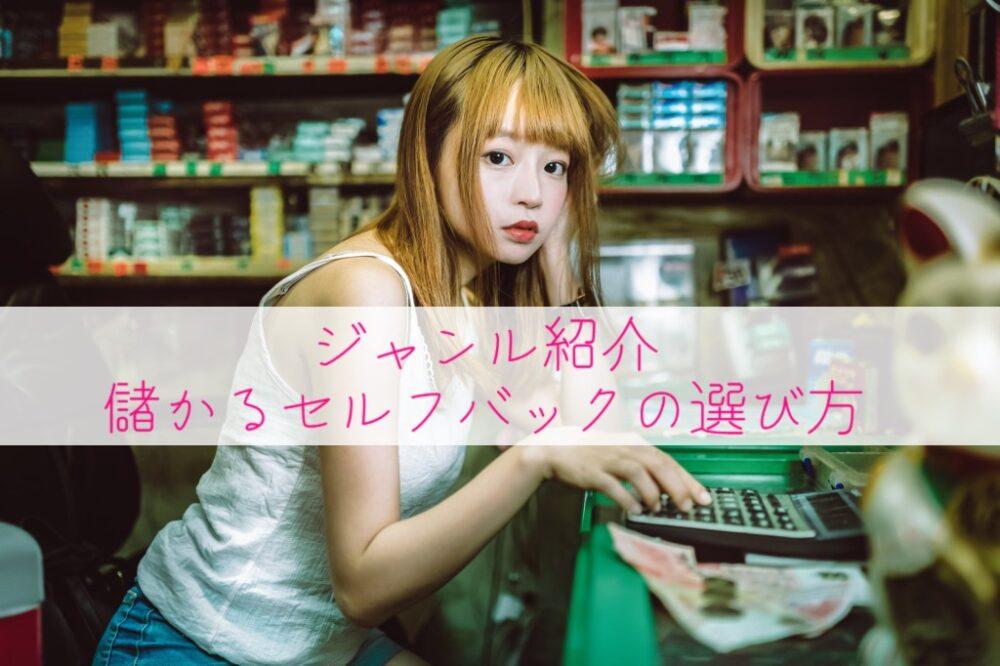 【ジャンル紹介】儲かるセルフバック(自己アフィリエイト)の選び方アイキャッチ