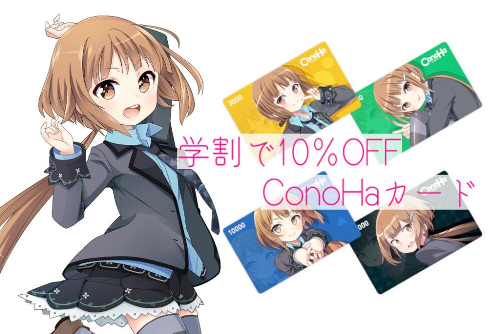 【学割で10%OFF】ConoHaカードでお得にレンタルサーバーを利用しようアイキャッチ