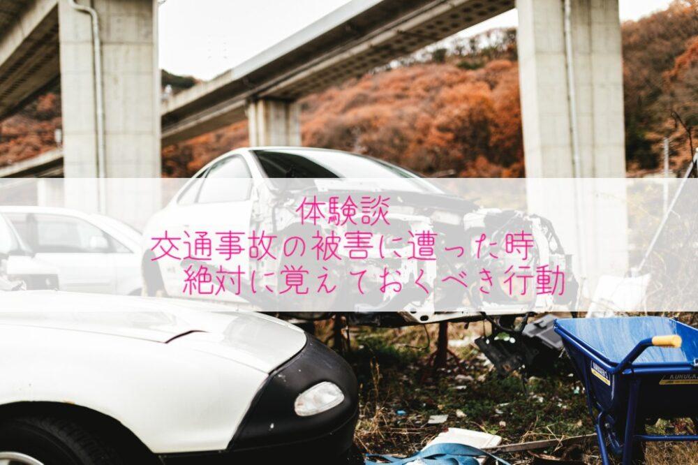 【体験談】交通事故の被害に遭った時、絶対に覚えておくべき行動アイキャッチ