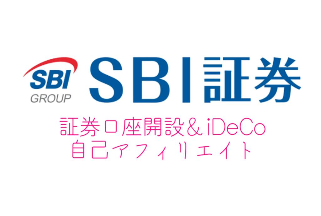 証券口座開設&iDeCoの自己アフィリエイトは「SBI証券」で決まり!アイキャッチ