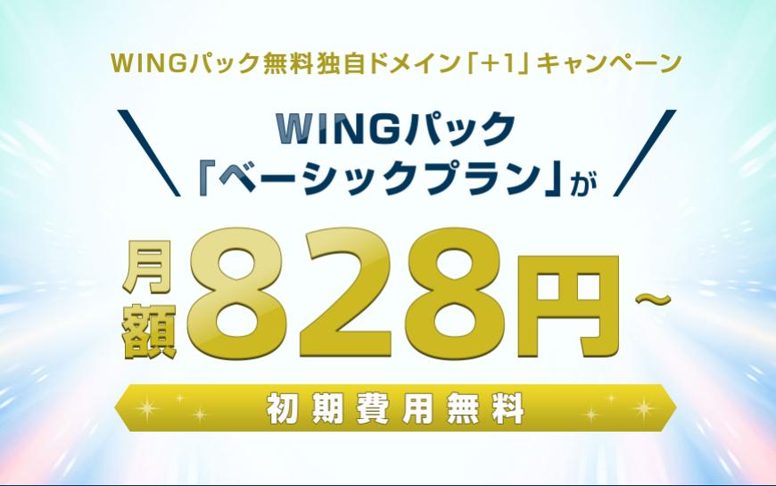WINGパック無料独自ドメイン「+1」キャンペーン