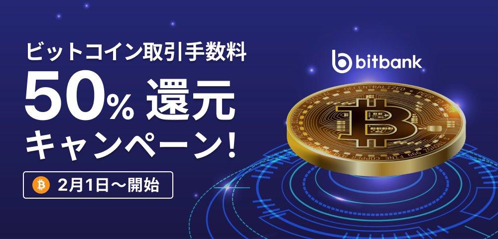 ビットコイン取引手数料50%還元キャンペーン