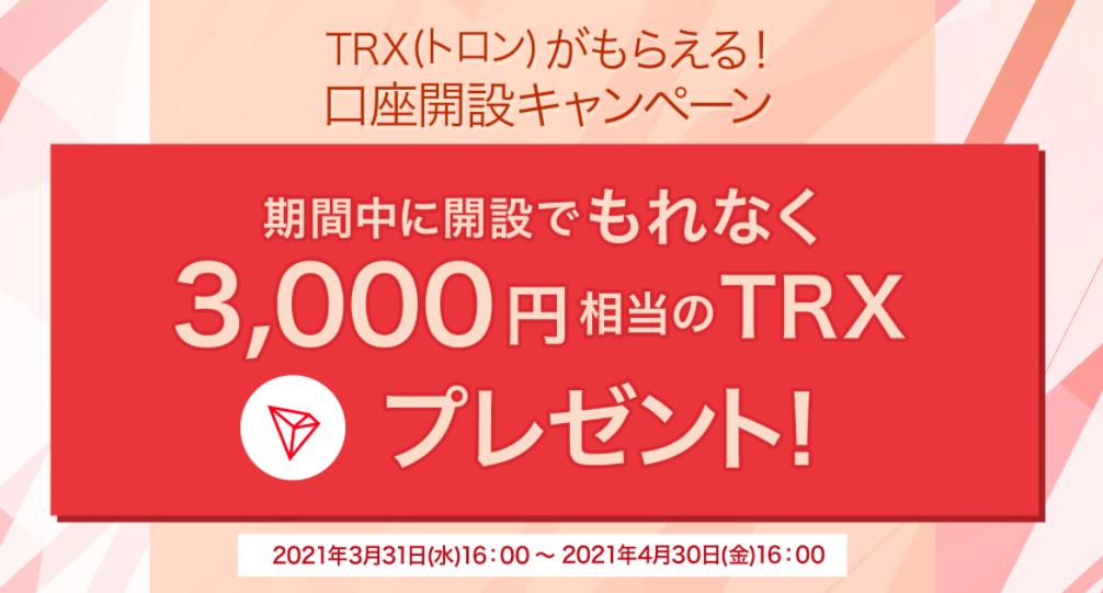 TRXがもらえる!口座開設キャンペーン