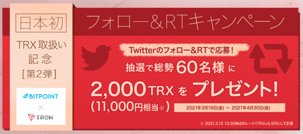 TRX取り扱いキャンペーン第2弾
