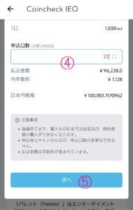 コインチェックIEO申込方法4