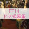 【FF14】ドマ式麻雀ルール・設定・報酬等まとめ