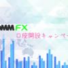 DMM FXの口座開設キャンペーン狙いで実践したオススメのやり方