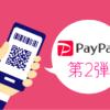 PayPay(ペイペイ)キャンペーン第2弾が何気にじわじわとおいしい件