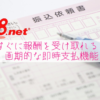 【わずか34分】A8.netならすぐに報酬を受け取れる!画期的な即時支払機能について