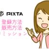 【クリエイター向け】5分でわかるPIXTAへの登録から販売方法・コミッションの解説