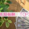 【合計40,000円】セルフバック(自己アフィリ)報酬が高額だった案件TOP3