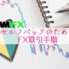 【報酬30,000円】DMM FXは口座開設後に入金 or 1回の取引でカンタン高額セルフバック