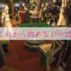 【初心者向け】これから始めるドマ式麻雀【FF14】