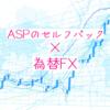 ASPのセルフバック目的で為替FX取引を行う方法と注意点