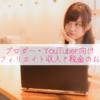 【ブロガー・YouTuber向け】アフィリエイト収入と税金のお話