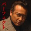 【1か月間視聴無料】真・雀鬼シリーズ パーフェクトレビュー 前編
